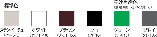 積水樹脂| | G10カラー