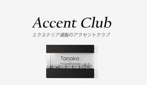 アクセントクラブ
